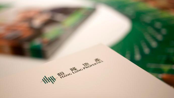 恒隆集团上半年净利润15亿港元:内地租赁收入同比增42%