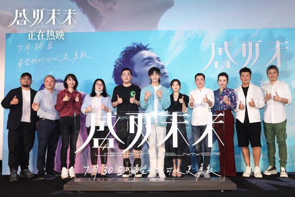《盛夏未来》首映礼合影