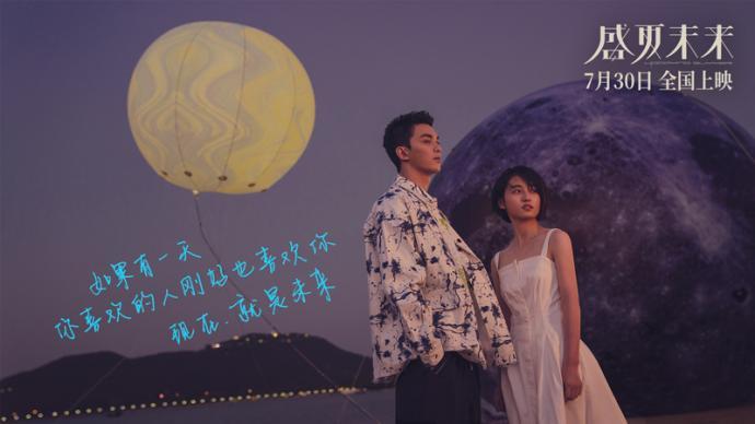 《盛夏将来》在京首映,吴磊张子枫展现00后青春