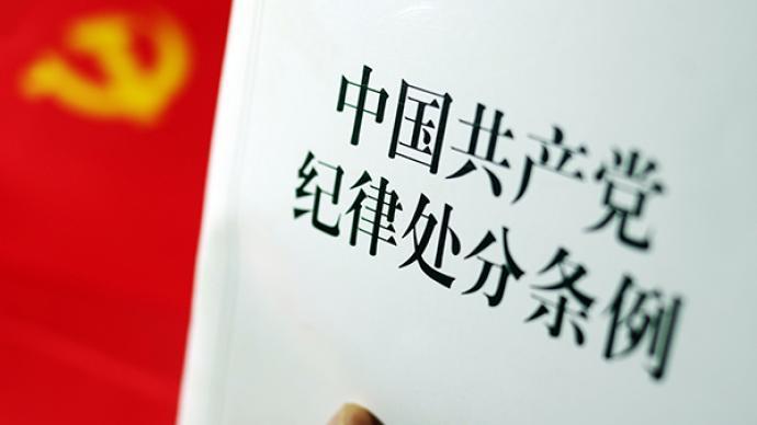 昆明电力交易中心监事会原主席陈军被双开:违规获团购房名额