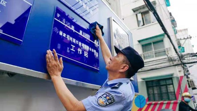 被公安部授予个人一等功,这位上海民警扎根社区19年
