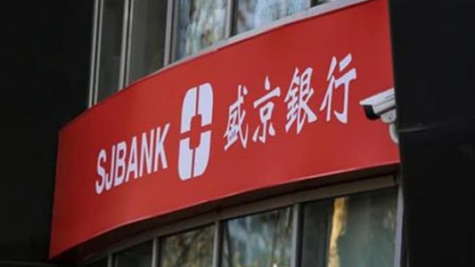 因资产质量面临必然下行压力等,盛京银行信用等级遭降级
