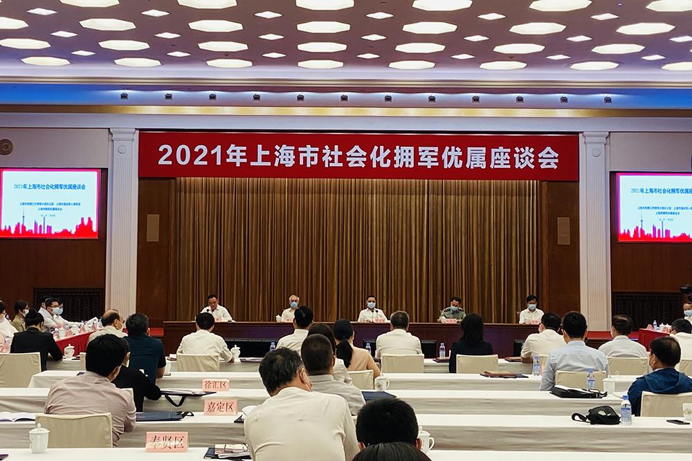 7月30日下午,2021年上海市社会化拥军优属座谈会召开。记者 陈悦 图