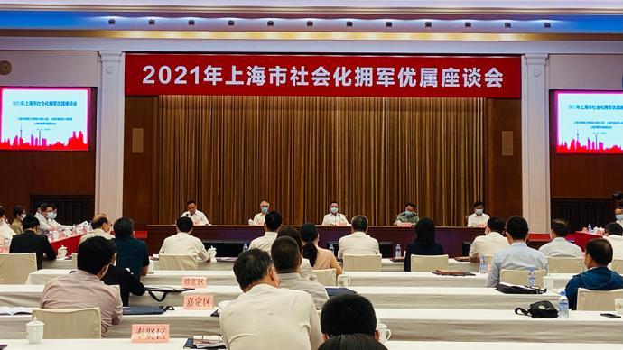 上海如何推进社会化拥军优属工作新发展?这个会议提出要求