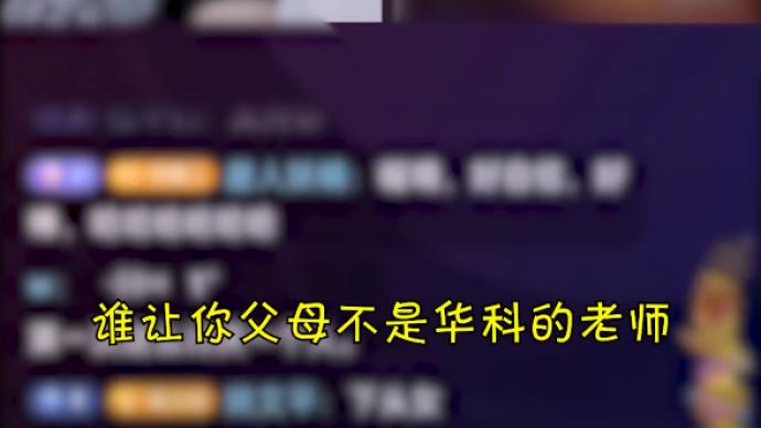 网红自曝可靠关系转学至华中科大:谁让你父母不是华科老师
