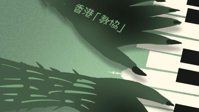 """人民锐评:香港""""教协""""这颗毒瘤必需铲除"""