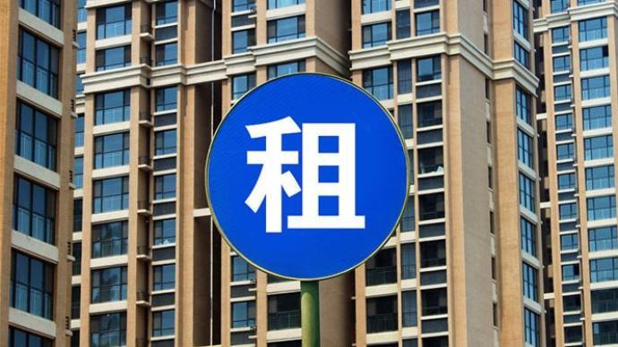 政治局会议再提加快发展租赁住房:解决新市民的住房后顾之忧