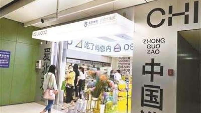 北京地铁站时隔近20年再迎便利店,如何让禁食令行稳致远?