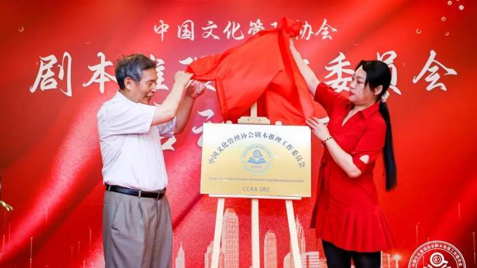 中國文化管理協會劇本推理工作委員會在京啟動