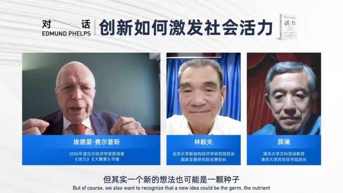 诺奖得主对谈林毅夫、薛澜:大众创新如何推动经济发展?