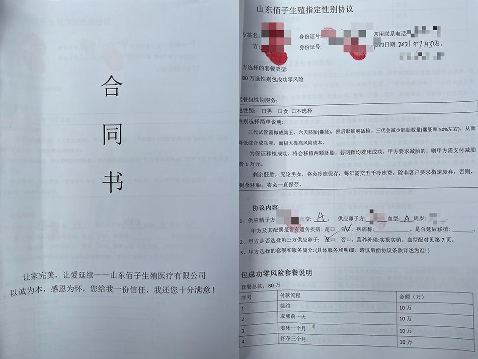 暗访|潍坊一医疗公司涉嫌非法代孕、贩卖婴儿调查