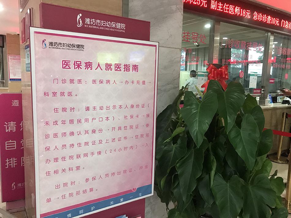 """潍坊市妇幼保健院张贴的""""医保病人就医指南""""。"""