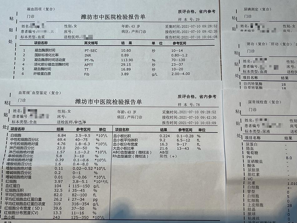 根据朱姐提供的吴晓婷就诊卡信息,打印出来的检验报告单,上面写的产妇现年43岁。