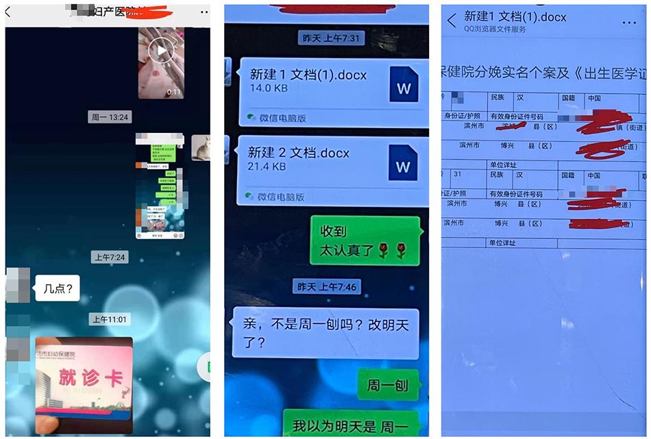 朱姐提供聊天记录截图,称潍坊市一家私立妇产医院某主任介绍买家。