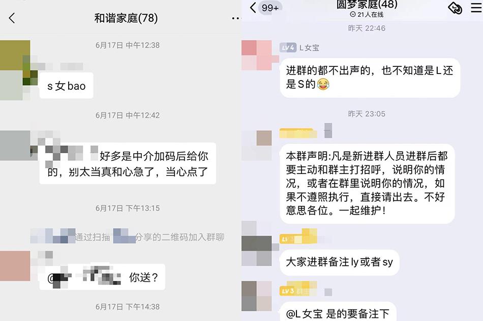一些出售孩子的微信和QQ群