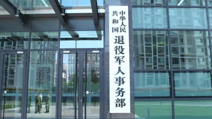 马飞雄已任退役军人事务部党组成员