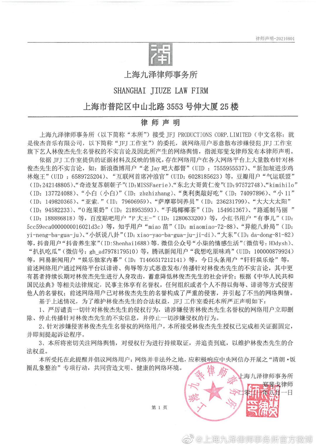 图片来自上海九泽律师事务所官方微博