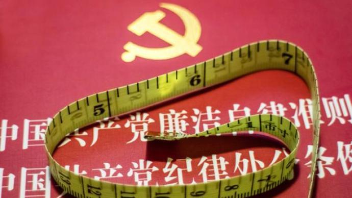 收受巨额财物,鄂尔多斯市政协原副主席刘文山被开除党籍