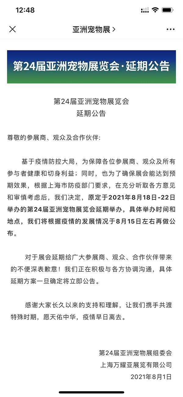 """沪上部分展会发布的延期公告。图片来自""""亚洲宠物展""""微信公号"""