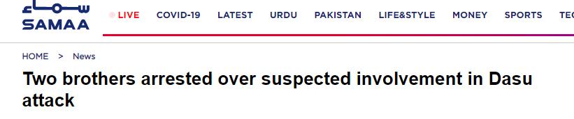 必晟平台登录:巴基斯坦媒体:两名嫌疑人被捕,涉嫌参与达苏恐怖袭击事件