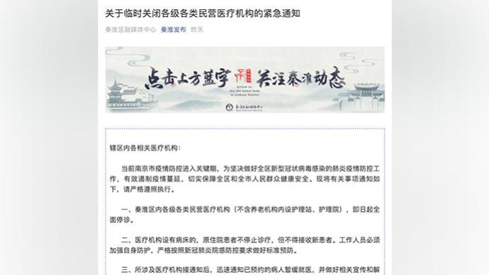 南京秦淮区临时关闭各级各类民营医疗机构