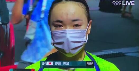 伊藤美诚的眼泪就在眼眶打转。