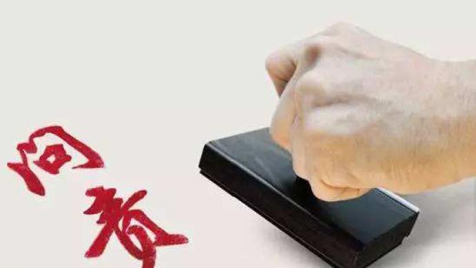 防疫履职不力,湖南张家界20名公职人员被追责问责