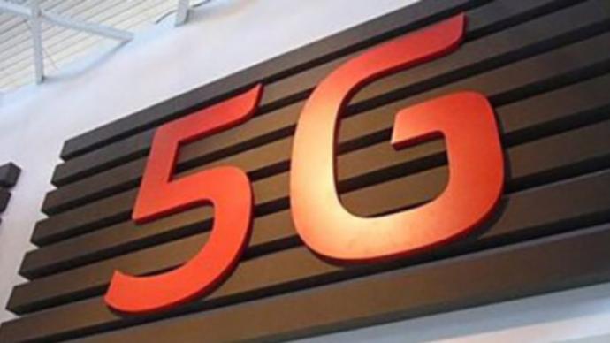 受疫情影响,原定8月6日至8日在京举办的世界5G大会延期