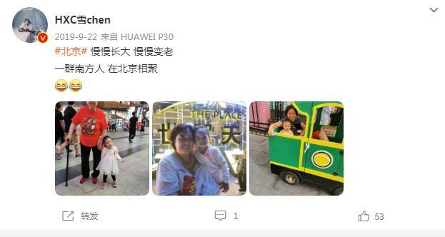 家人和女儿来北京看望黄雪辰。