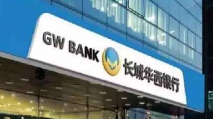 长城华西银行增资扩股方案获批,今年上半年净利增长近65%