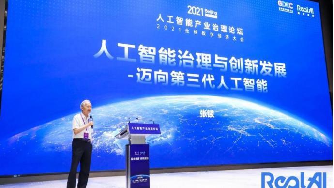 张钹院士:解决AI安全问题,把知识驱动和数据驱动结合起来
