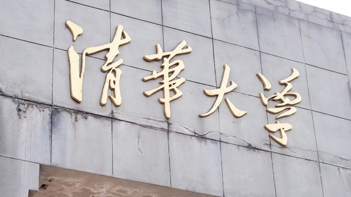 """清华2022年丘成桐""""数学领军计划""""8月5日起网上报名"""