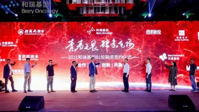 中国肿瘤早筛独角兽和瑞基因完成新一轮融资,已融资近20亿