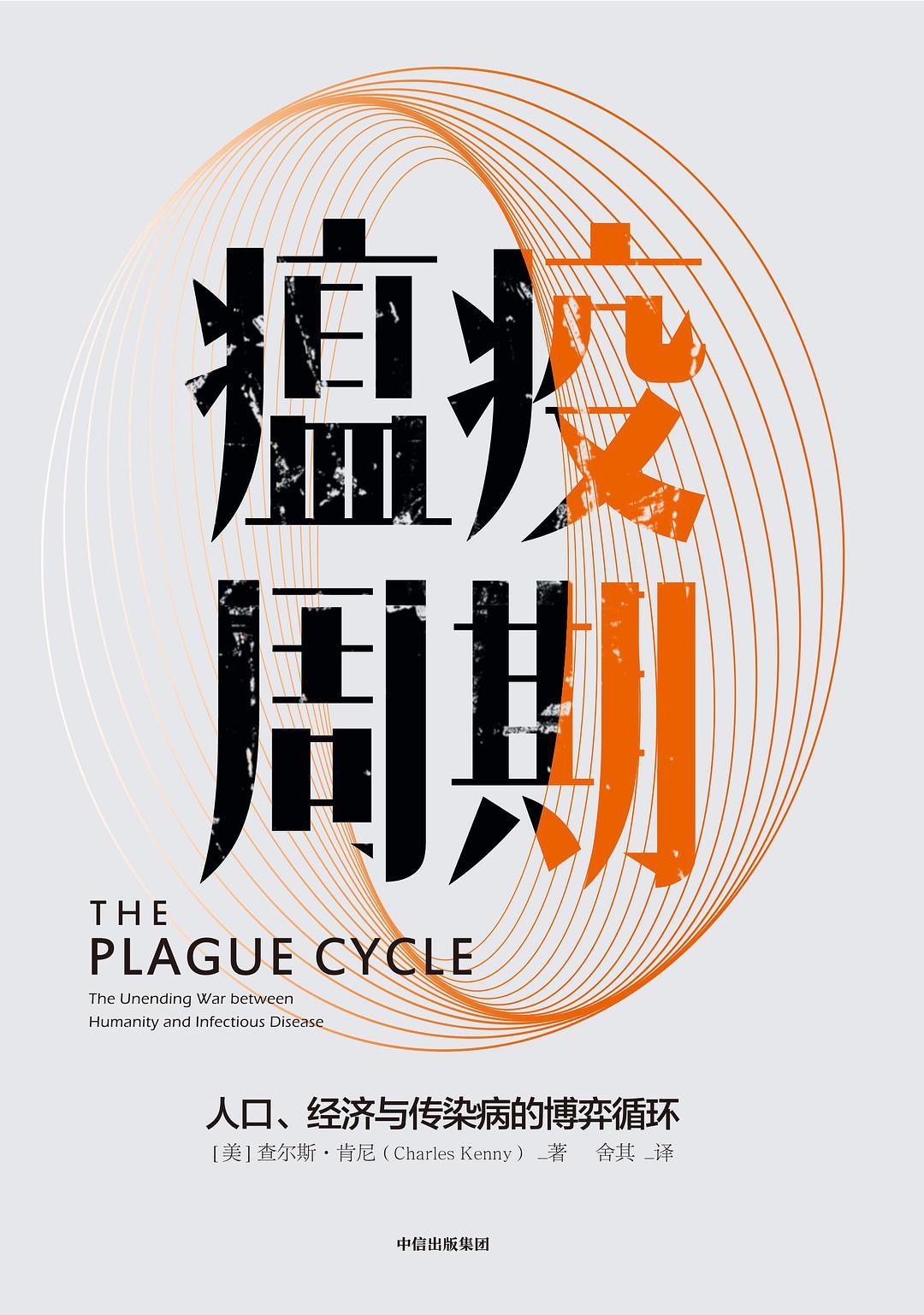 《瘟疫周期:人口、經濟與傳染病的博弈循環》,[美] 查爾斯·肯尼著,舍其譯,中信出版社,2021年6月版,320頁,78.00元