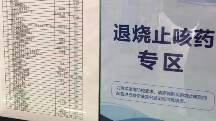 """上海:购买""""退烧止咳药""""需实名登记,药店实行专人专区管理"""