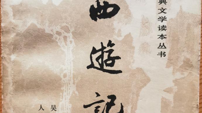 """王培軍丨《西游記》第四十六回""""一口鐘""""補說"""