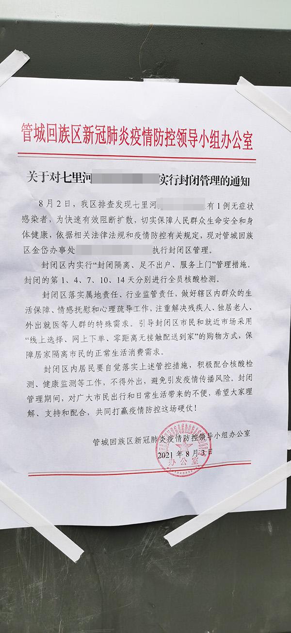 8月3日,张小花(化名)所住小区被正式实行封闭管理。