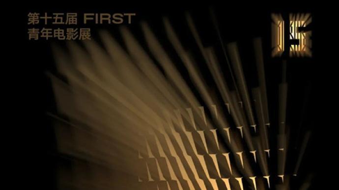 走过15届的FIRST青年电影展:青春、生猛、奢侈
