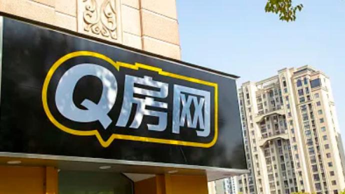 深圳房地产中介协会通报批评Q房网,暂停二手房网签