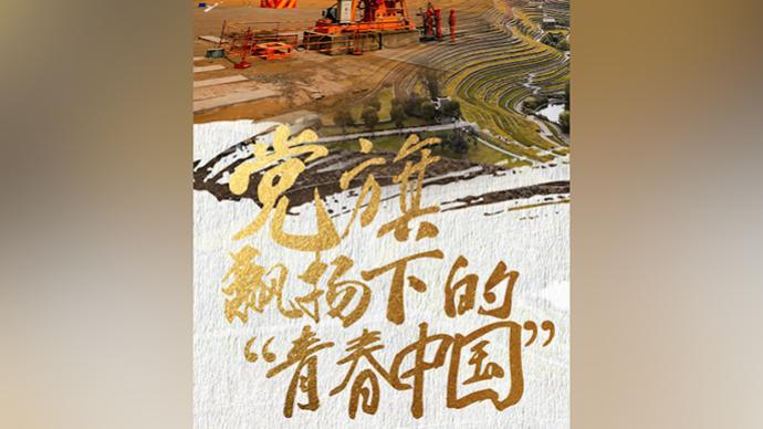 """热血,为时代nba录像直播直播屋——党旗飘扬下的""""青春中国"""""""