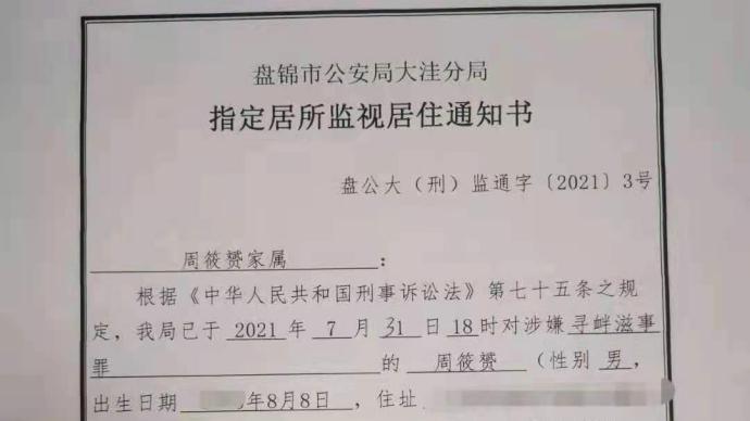 辽宁盘锦警方对律师周筱赟指定监视居住,指其涉嫌寻衅滋事罪