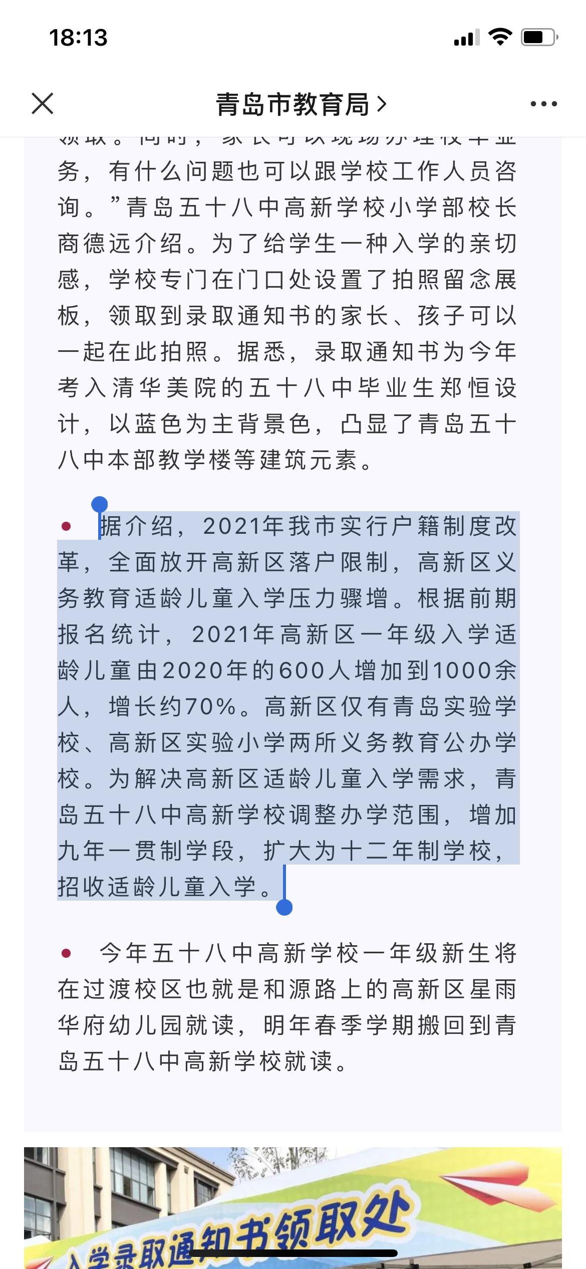 8月4日,青岛市教育局官方微信发布文章的截图。
