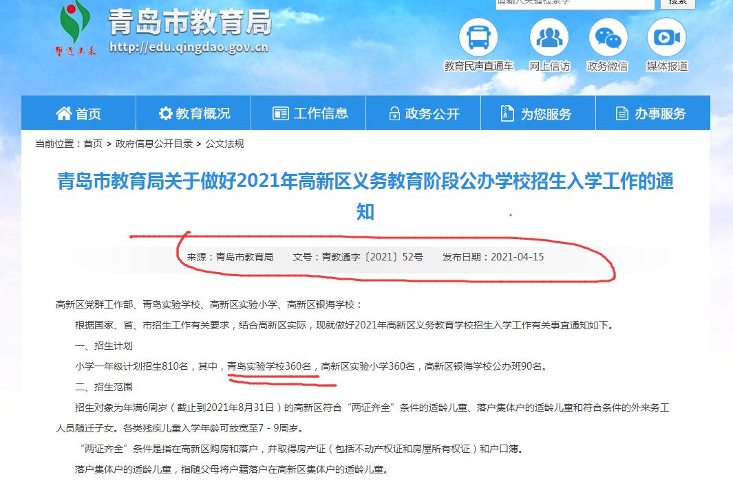 4月15日,青岛市教育局在其官网公布的2021年招生工作通知。