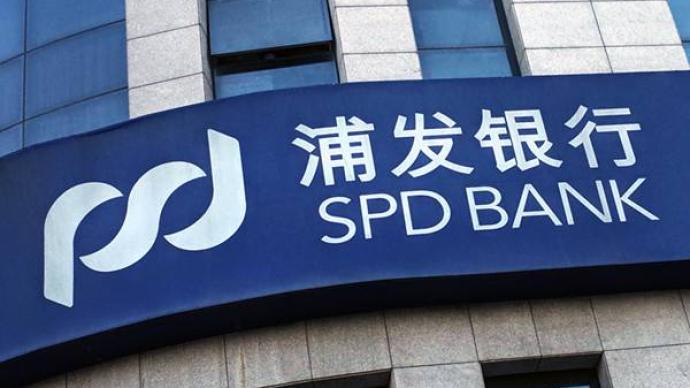 上海浦东发展银行股份有限公司一干部接受审查调查