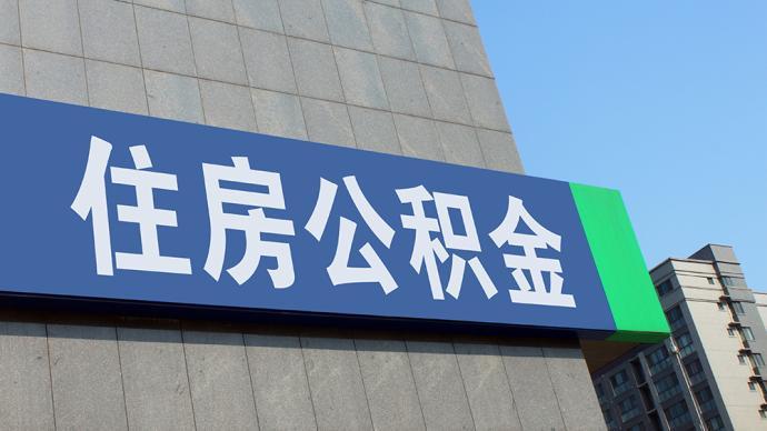上海公积金提高无房租赁月提取限额,明起实行