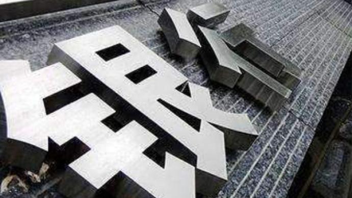 观债|7月银行发债规模降至515亿,其中永续债骤降94%