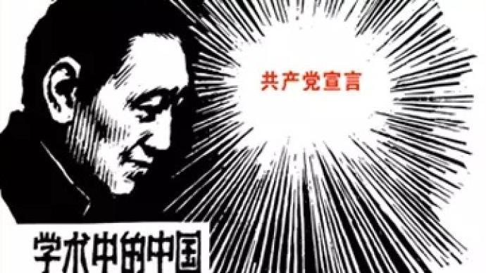 《探索與爭鳴》發布《學術中的中國》??c青年理論創新成果