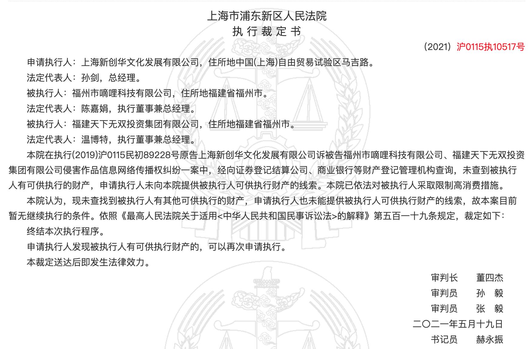 上海市浦东新区人民法院执行裁定书