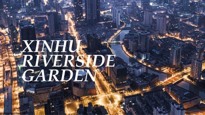 """上海打響文化軟實力戰略,蘇州河""""生活秀帶""""全面呈現"""