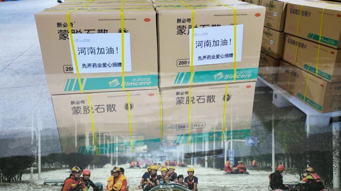 多家企業支援河南災后重建,先聲藥業捐贈500萬善款與藥品